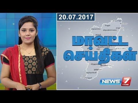 Tamil Nadu District News | 20.07.2017 | News7 Tamil