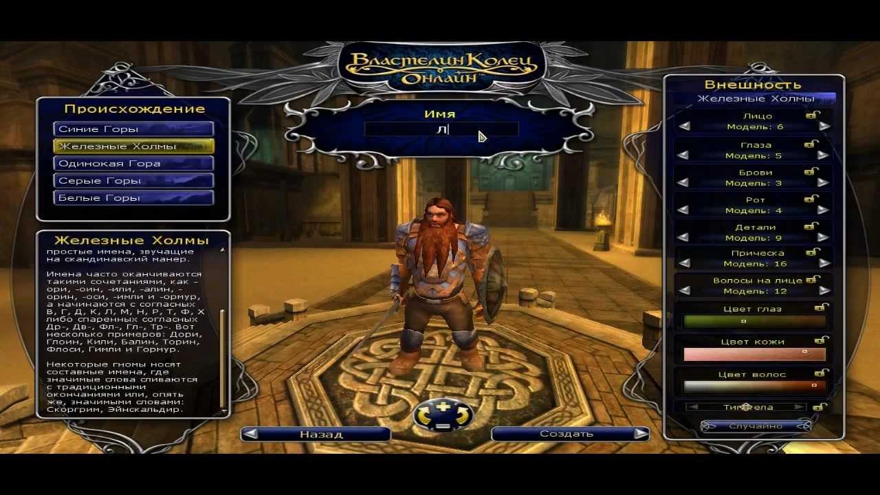 игра онлайн властелин колец возвращение короля