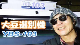 天童の会社Yamamoto製大豆選別機 YBS-103を使って小粒青豆黒神の選別 農機はおもしろいものです! 山本製作所 YBS-103 ...