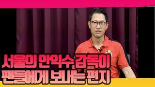 서울의 새로운 지휘자 안익ᄉ…