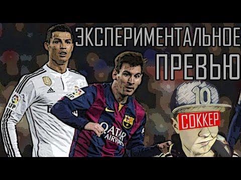 myFC - мой футбольный клуб, моя футбольная команд