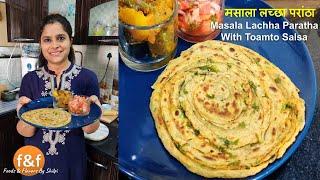 परतों वाला मसाला लच्छा परांठा और सालसा. Masala Lachha Paratha Recipe with Indian Salsa Recipe