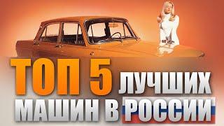ТОП 5 лучших машин в ИСТОРИИ России