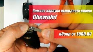 как поменять корпус выкидного ключа  Chevrolet (Шевроле, Шевролет)?