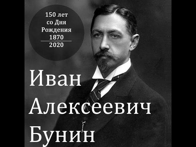 Инухова Изабелла Муратовна читает произведение «Темные Аллеи. Кавказ» (Бунин Иван Алексеевич)