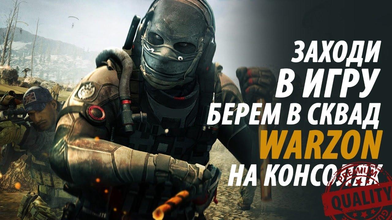 НОЧНОЙ СТРИМ ВАРЗОН СТРИМ Call of Duty® Warzone 1.39 PS4 Pro