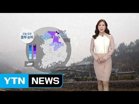 [날씨] 오늘 오전 중부 눈비, 미세먼지 주의 / YTN