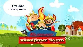 Маленькие Пожарные обзор #1 Отправляемся на задания на Пожарной Машине, Вертолёте и Катере