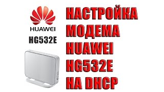 Настройка модема Huawei HG532e на DHCP (ОГО Укртелеком). Оптимизация и настройка huawei hg532e