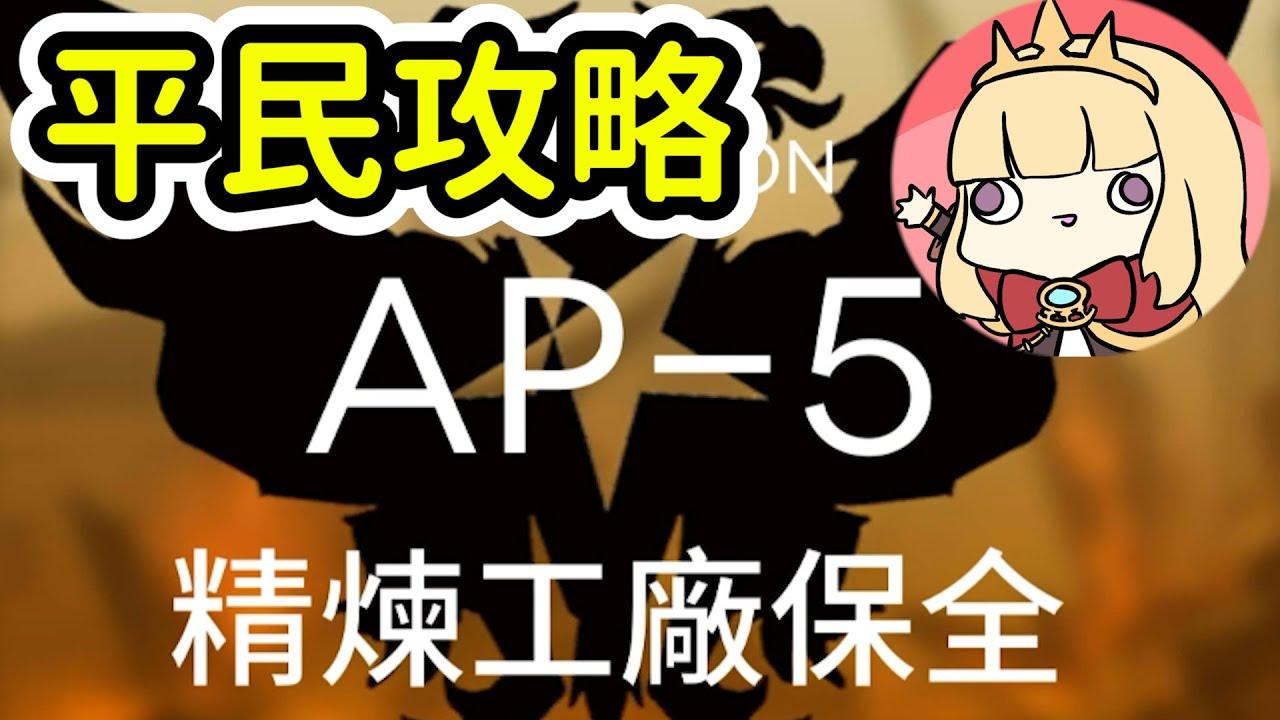 【明日方舟】AP-5平民隊三星通關(低練度)~Arknight卡叔