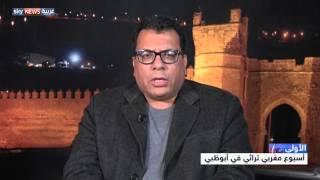 أسبوع مغربي تراثي في أبوظبي