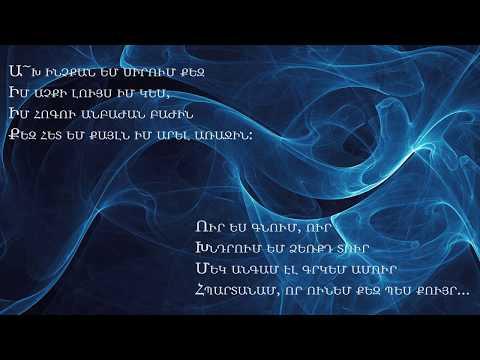 Gor Yepremyan   Im Quyrik 2018
