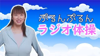 【Hana Haruna】tried radio exercises (SP version is on sale in the explanation column)