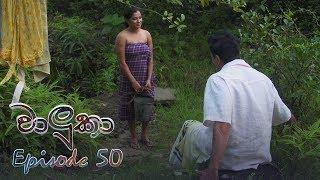 Waluka | Episode 50 - (2018-07-10) | ITN Thumbnail