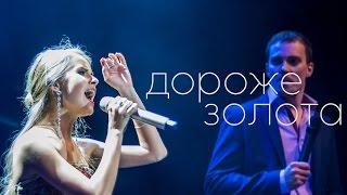 �������� ���� ЛюSEA feat DV Street - Дороже золота (ЛюSEA, live 2015) ������