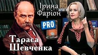 видео Тарас Шевченко - національний поет
