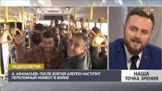 Наша точка зрения: Андрей Афанасьев о том, что будет после взятия Алеппо