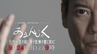 テレビ東京開局55周年特別企画 ドラマスペシャル 「あまんじゃく 元外科...