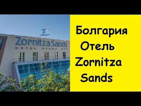 ОТЕЛИ БОЛГАРИИ. Отель Zornitza Sands 5* . Святой Влас