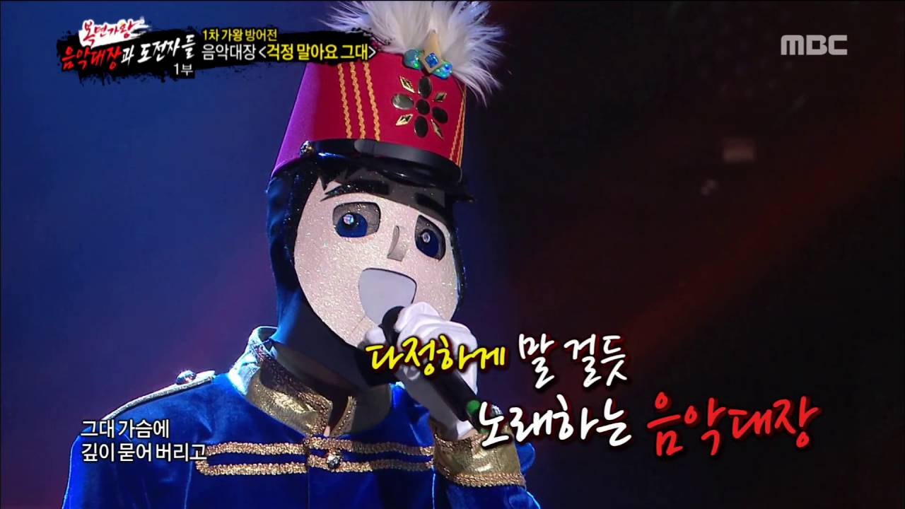 [King of masked singer] 복면가왕 The captain of our local music - Don't Worry 20160916