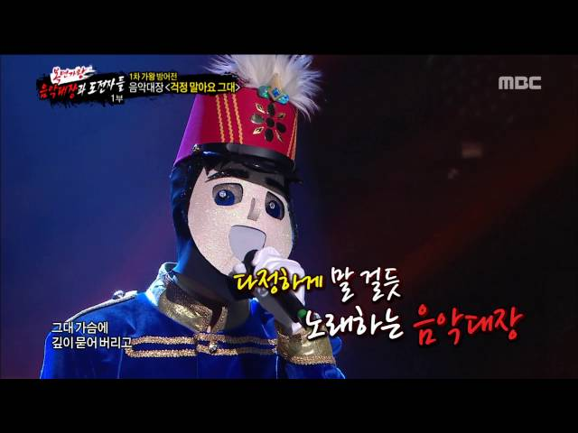 [King of masked singer] 복면가왕 The captain of our local music – Don't Worry 20160916