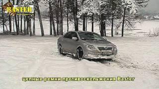 ТЕСТ Ремней противоскольжения Baster & Toyota Corolla