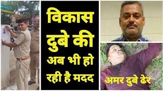 Vikas Dubey अब तक भी क्यों हाथ नहीं आया? | Kanpur Encounter | Uttar Pradesh Police, Most Wanted