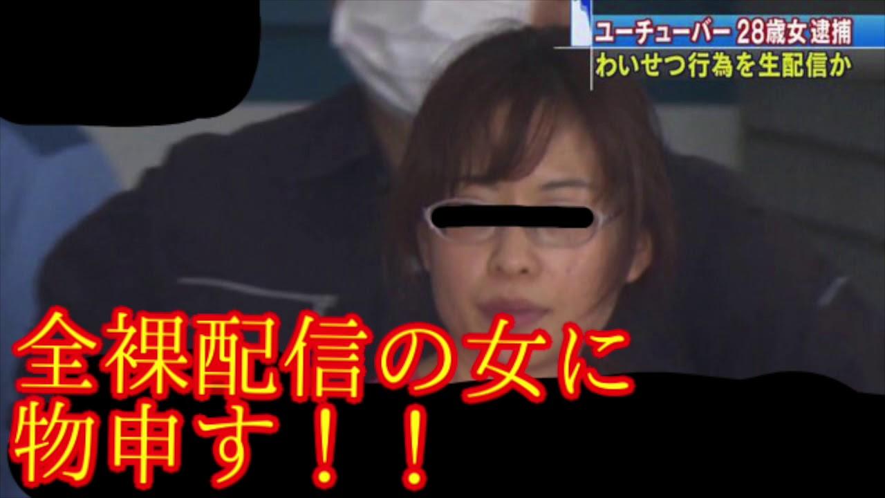 広瀬ゆうちゅーぶ逮捕