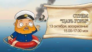 Стрим ивента ''Царь горы'' 13.10.19 15-00 МСК