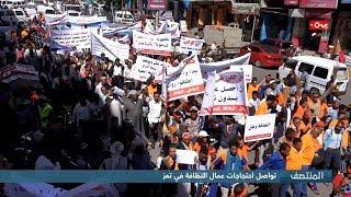 تواصل احتجاجات عمال النظافة في تعز