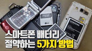 스마트폰 배터리 절약하는 5가지 방법