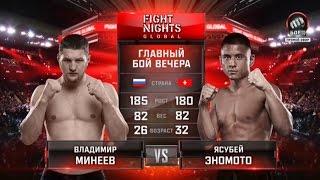 Владимир Минеев vs. Ясубей Эномото / Vladimir Mineev vs. Yasubey Enomoto