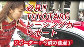 86/BRZ Raceで活躍するトミカ ネッツ兵庫 BS 86 レーシングカーをドライ...