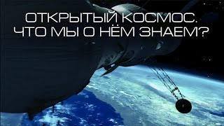 Открытый Космос. Что мы о нём знаем? Документальный Фильм. StarMedia