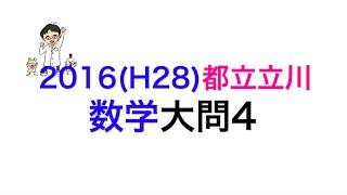 2016(H28)東京都立立川高校入試数学4