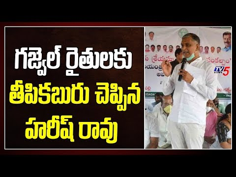 CM KCR to Inaugurate Kondapochamma Sagar | Ministers Harish Rao with farmers in Gajwel | TV5 News teluguvoice