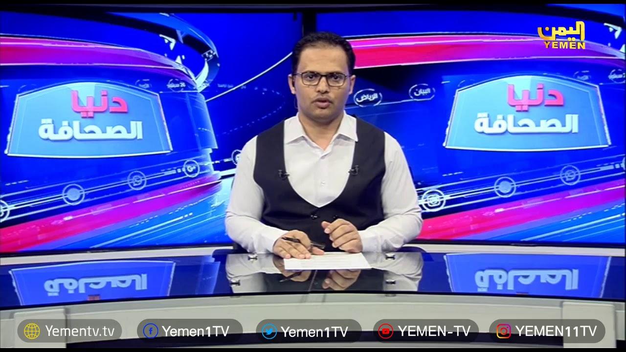 Photo of دنيا الصحافة   – تقديم / عماد جسار    13/06/2019