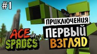 Ace of Spades - ПЕРВЫЙ ВЗГЛЯД