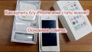 Как купить б/у iPhone и не стать лохом? Основные советы.(, 2017-01-04T23:11:53.000Z)