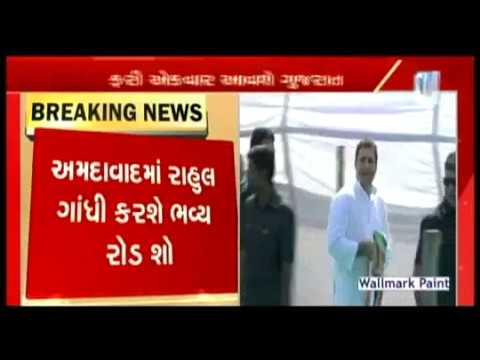 Gujarat Elections 2017: Rahul Gandhi will visit Gujarat on 24 November | Vtv News