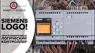 SIEMENS LOGO! - обзор и применение ПЛК от Siemens, замена импульсным реле |  KonstArtStudio