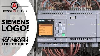 видео Автоматика Siemens в Москве