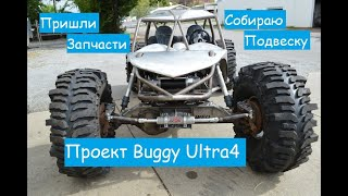 Проект Багги v8. Buggy Ultra4 emotional v8