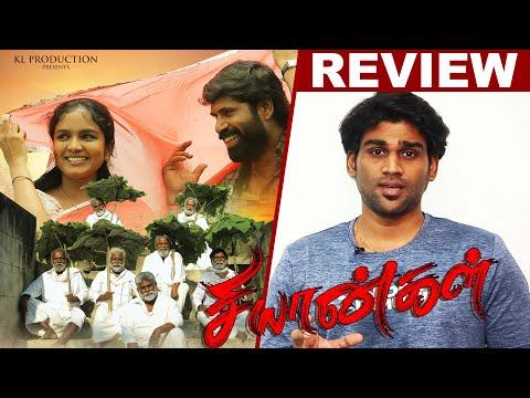 Chiyangal Movie Review | Karikalan | Risha | Vaigarai Balan | Muthamil | Tamil
