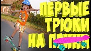SKATEBOARDING ДЛЯ НАЧИНАЮЩИХ !!! Как Сделать Трюки на Скейтборде или Penny Board Пенни Борд AOneCool