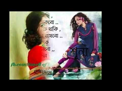 bangla song vitor kande sokhi amar tomar lagi free