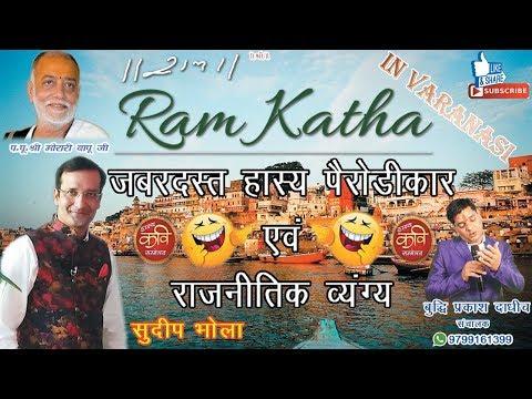 Kavi Kavita Kavi Sammelan Sudeep Bhola | Kavi Buddhi Prakash का संचालन | मोरारी बापू के सानिध्य में