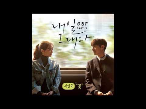 [내일 그대와 OST Part 1] 서인국 (Seo In Guk) - 꽃 (Flower) (Official Audio)