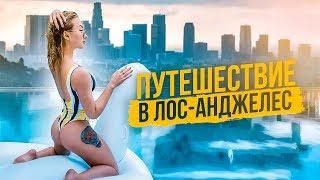 СОКОЛОВА И ПОПОША ПОКОРЯЮТ ГОЛЛИВУД / ТРЕНИРОВКА В GOLDS GYM