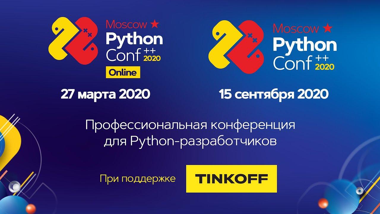 Image from Видеоотчет о Moscow Python Conf ++ 2019